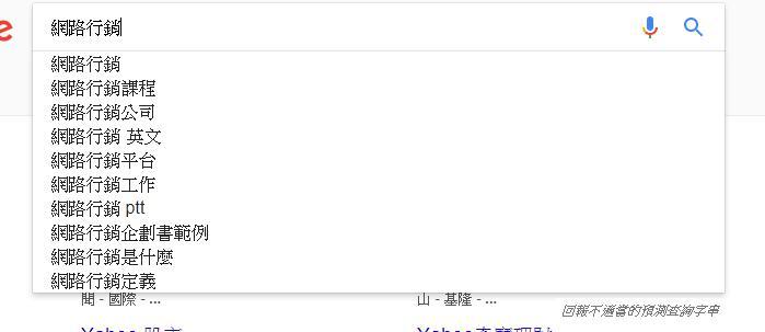 透過Google能找出與眾多相關關鍵字-Google關鍵字-Google關鍵字排名